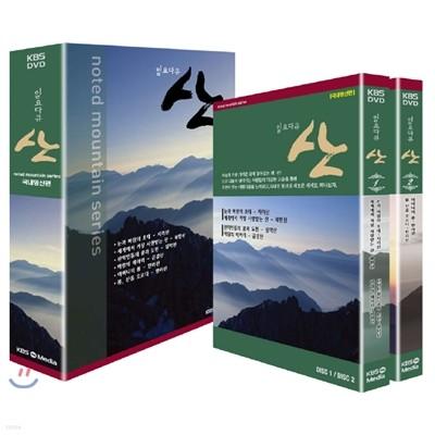 KBS일요다큐 해외명산 보급판 (3disc)