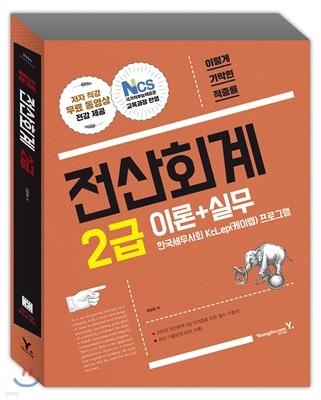 2017 이기적 in 전산회계 2급 이론+실무