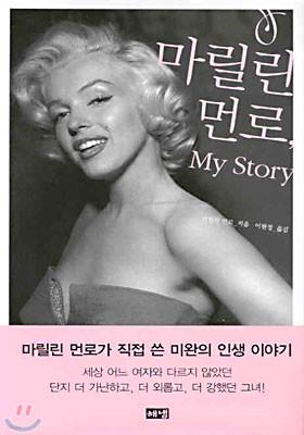 마릴린 먼로, My Story