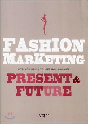 패션 마케팅