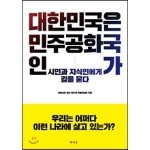 대한민국은 민주공화국인가