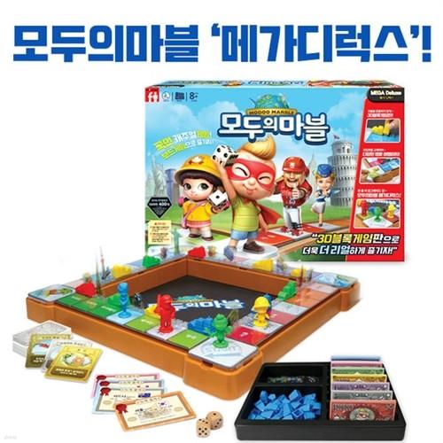 NEW 모두의 마블 메가디럭스/TV광고상품/가족게임