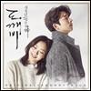 도깨비 (tvN 드라마) OST [Pack 1]