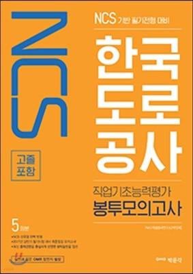 2017 한국도로공사 직업기초능력평가 봉투모의고사 고졸포함