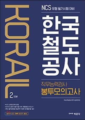 NCS KORAIL 코레일 한국철도공사 직무능력검사 봉투모의고사