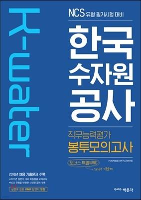 한국수자원공사 직무능력평가 봉투모의고사 (2회+기출문제)