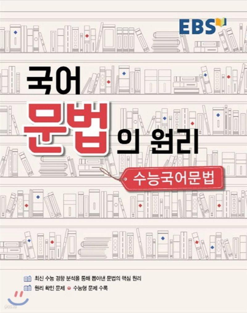 국어 문법의 원리 수능 국어문법 (2020년용)