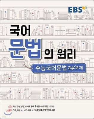 국어 문법의 원리 수능 국어문법 240제