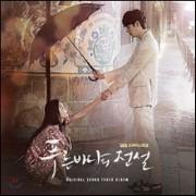 푸른 바다의 전설 (SBS 수목 드라마스페셜) OST