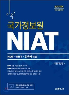 2017 이완 국가정보원 NIAT + NIFT + 한국사 논술