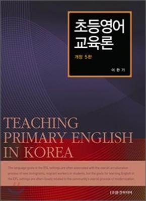 초등영어 교육론