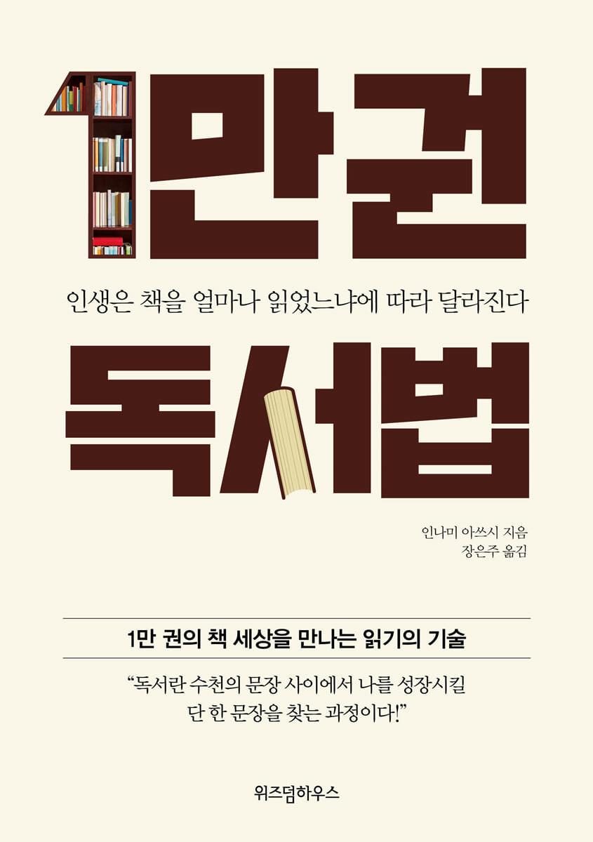 1만 권 독서법