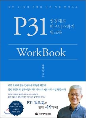 P31 WorkBook: 성경대로 비즈니스하기 워크북
