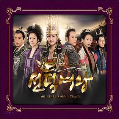 선덕여왕 (MBC 창사 48주년 특별기획) OST