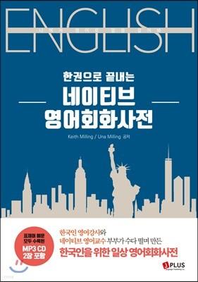 네이티브 영어 회화 사전