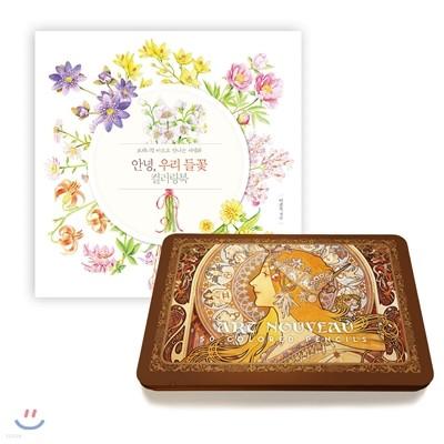 안녕, 우리 들꽃 컬러링북 + 아르누보 색연필 틴 50색 세트
