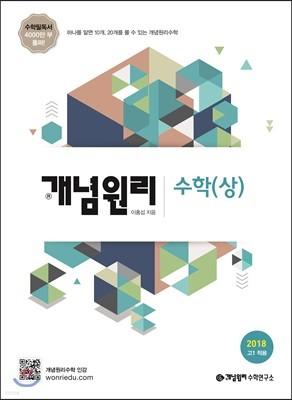 개념원리 수학 (상) (2018년)