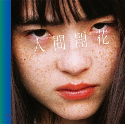Radwimps (래드윔프스) - 人間開花 (Human Bloom/인간개화)