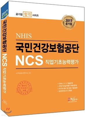 2017 NCS 국민건강보험공단(NHIS) 직업기초능력평가