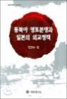 동북아 영토분쟁과 일본의 외교정책