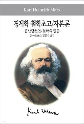 경제학·철학초고/자본론/공산당선언/철학의 빈곤