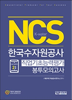 NCS 한국수자원공사 직업기초능력평가 봉투모의고사