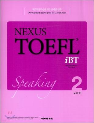 NEXUS TOEFL iBT SPEAKING LEVEL 2 넥서스 토플 스피킹 레벨 2
