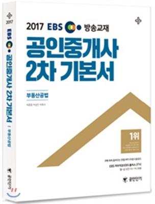 2017 EBS 공인중개사 2차 기본서 부동산공법 (공인단기)