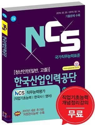 NCS 한국산업인력공단 NCS 직무능력평가 직업기초능력/한국사/영어 청년인턴(일반, 고졸)