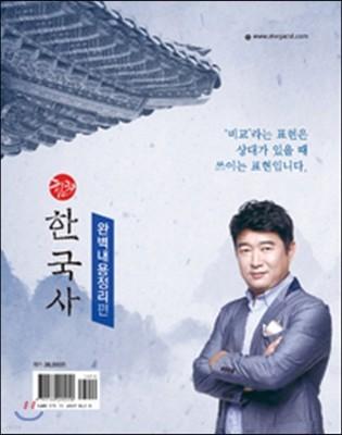 2018 김찬호 힘찬한국사 완벽내용정리편
