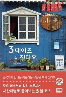 3 데이즈 in 칭다오 - 도시 여행 테마 가이드 3데이즈 시리즈