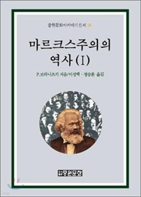 마르크스주의의 역사 1