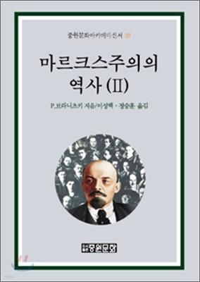 마르크스주의의 역사 2