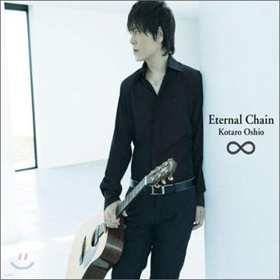 Kotaro Oshio - Eternal Chain
