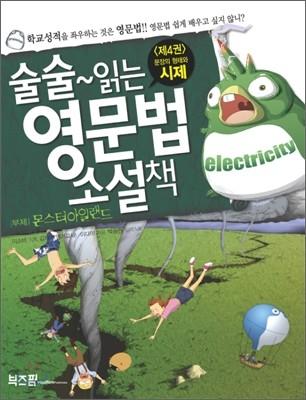 술술 읽는 영문법 소설책 4