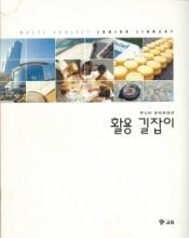 활용 길잡이 (주니어 라이브러리 부록)