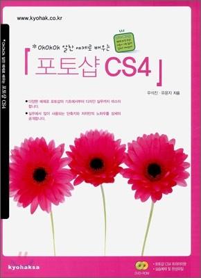 포토샵 CS4