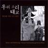 우리 소리 태교 : 왕자를 키운 우리 음악