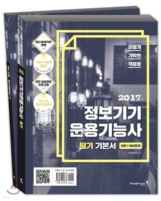 2017 이기적 in 정보기기운용기능사 필기 기본서