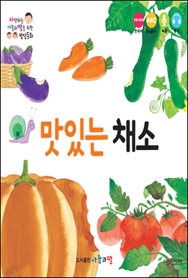 맛있는 채소