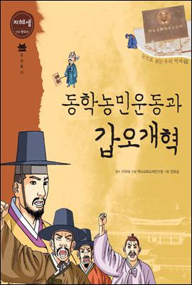 동학농민운동과 갑오개혁