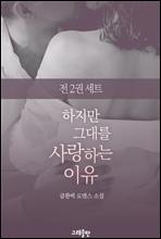 [세트] 하지만 그대를 사랑하는 이유 (총2권/완결)