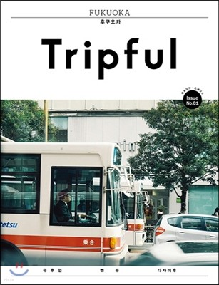 Tripful 트립풀 Issue No.1 후쿠오카
