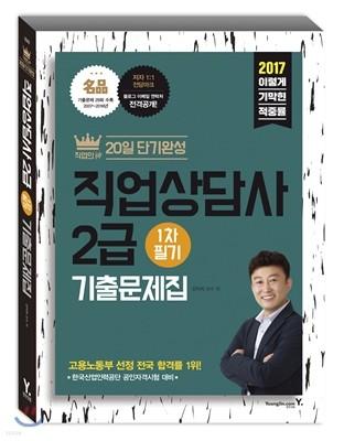 2017 이기적 in 직업상담사 2급 1차 필기 기출문제집