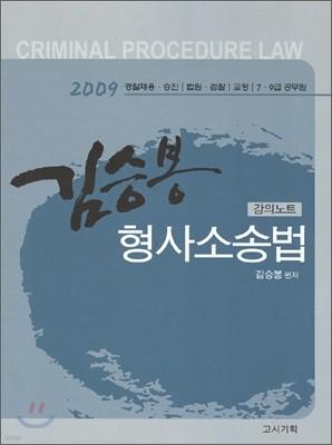 2009 김승봉 형사소송법 강의노트