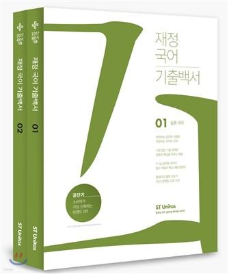2017 재정 국어 기출백서
