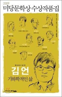 2009 미당문학상 수상작품집