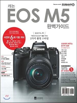 캐논 EOS M5 완벽가이드