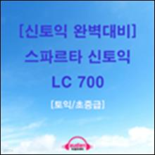 [신토익 완벽대비] 스파르타 신토익 LC 700
