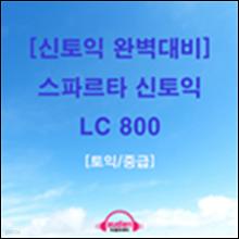 [신토익 완벽대비] 스파르타 신토익 LC 800